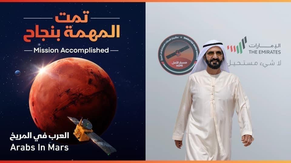 مسبار الأمل الإماراتي يصل المريخ
